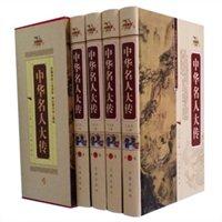中华名人大传(套装共4册)