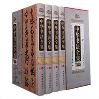 中华书法全集(精装全4册)