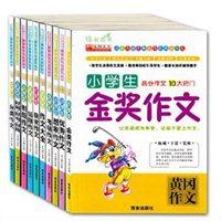 黄冈作文 小学生金奖作文(全10册)