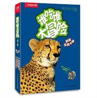 中国国家地理亲近自然:谁吃谁大冒险 [5~10岁](第1辑)