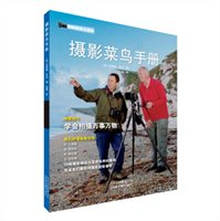 数码摄影大师班:摄影菜鸟手册