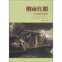 烟雨红船:母亲船的故事