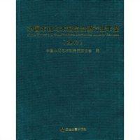 中国木材与木制品流通行业年鉴(2013)