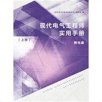 现代电气工程师实用手册(上册)