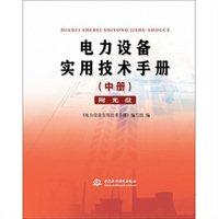 电力设备实用技术手册(中册)