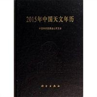 2015年中国天文年历(中国科学院紫金台天文图片
