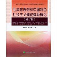 毛泽东思想和中国特色社会主义理论体系概论(修订版)
