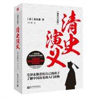 现代白话版:清史演义