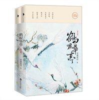 鹤唳华亭(套装全二册)