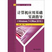计算机应用基础实训指导(Windows 7+Office 2010)