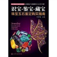 识宝·鉴宝·藏宝:珠宝玉石鉴定购买指南