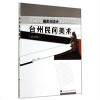 台州民间美术(全彩版)
