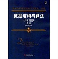 数据结构与算法:C语言版(第2版)