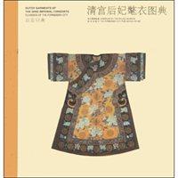 故宫经典:清宫后妃氅衣图典