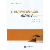 C语言程序设计基础配套练习