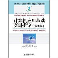 计算机应用基础实训指导(第2版)
