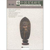 中国美术研究·第11辑