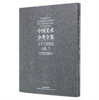 太平天国壁画全集(下 精)