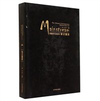 中国当代主流艺术:笔式墨韵