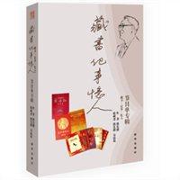 藏书·记事·忆人:节目单专辑
