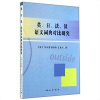 英、日、法、汉语文词典对比研究
