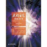 文明之光·第三册