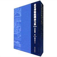 故宫博物院藏品大系·善本特藏编6-7:孤稀方志(套装上下册)
