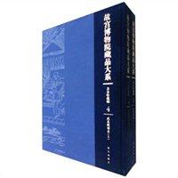 故宫博物院藏品大系·善本特藏编4-5:武英殿刻本(套装上下册)
