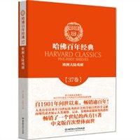 哈佛百年经典·37卷:欧洲大陆戏剧