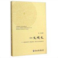 以文观文:畲族史诗《高皇歌》的文化内涵研究