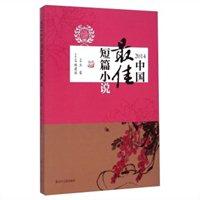 太阳鸟文学年选:2014中国最佳短篇小说