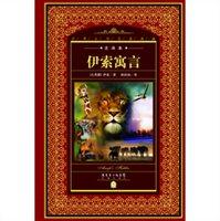 世界文学名著典藏·全译本:伊索寓言(全译本+新版)