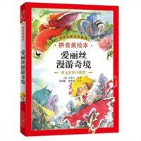 世界儿童文学精选:爱丽丝漫游奇境 [7-10岁](拼音美绘本)