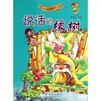 开心果快乐阅读童话:说话的橡树[3-6岁]