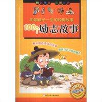 100個勵志故事 [3-6歲](彩圖注音)