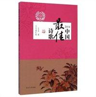 太阳鸟文学年选:2014中国最佳诗歌