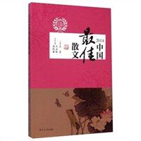 太阳鸟文学年选:2014中国最佳散文