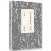 王小波:沉默的大多数(2014版)