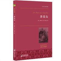 世界名著典藏:茶花女