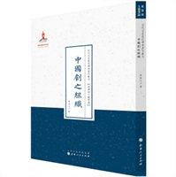 美学与文艺理论:中国剧之组织