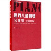 世界儿童钢琴名曲集(大音符版)
