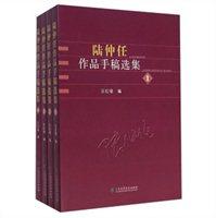陆仲任作品手稿选集(套装共4册)