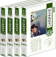 福尔摩斯探案全集(珍藏版套装共4册)