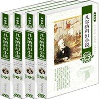 凡尔纳科幻小说(珍藏版套装共4册)