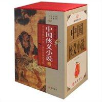 中国侠义小说(图文珍藏版套装共4册)