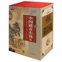 中国谴责小说(图文珍藏版套装共4册)