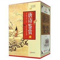 唐诗鉴赏(图文珍藏版套装共4册)