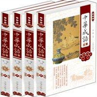 中华成语故事(珍藏版套装共4册)