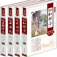 中国古典文学四大名著(珍藏版套装共4册)