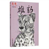 儿童文学伴侣:雄豹